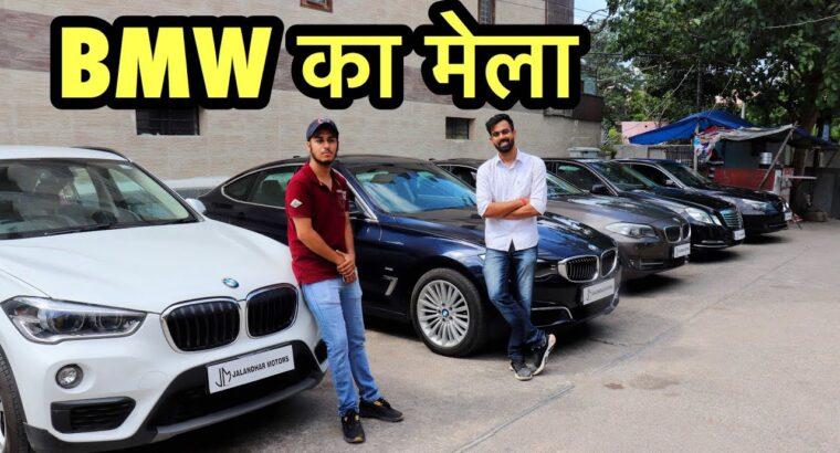 BMW का मेला | USED BMW CARS IN CHEAP | BMW 525i | BMW X1 | BMW 320d | JALANDHAR MOTORS | SJ VLOGS