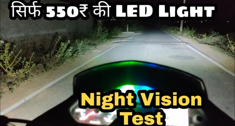 Finest LED Headlight for All Bikes ||  Night time Imaginative and prescient Take a look at || जरूर देखें