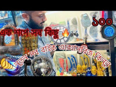 Bike Equipment Worth in Bangladesh 🇧🇩  || কম দামে বাইক এক্সেসরিজ কিনুন