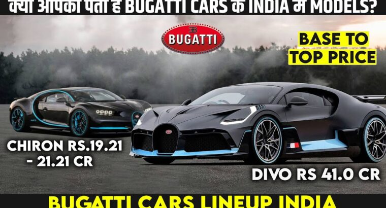 Bugatti All Vehicles Worth in India 2020   Unknown Details   Bugatti Vehicles Walkaround   Clarify In Hindi