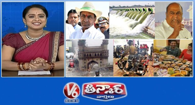 CM KCR-Nagam Janardhan Reddy On Kaleshwaram | Bike Ambulance | Flood Exgratia? | V6 Teenmaar Information