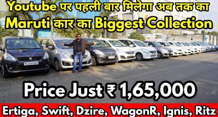 December Sale On Used Maruti Vehicles| Beginning ₹ 1,65,000 | Ertiga,Dzire, Swift,Ignis,Ritz, WagonR| NTE
