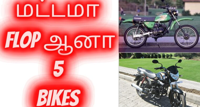Floped Bikes in india | surprising Twist