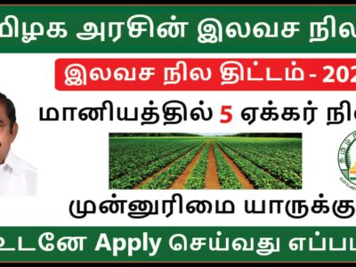 Free land scheme in Tamil Nadu 2021   Land Buy Scheme in TAHDCO   authorities subsidy in 2021