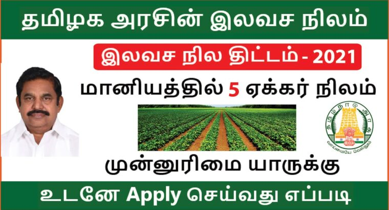Free land scheme in Tamil Nadu 2021 | Land Buy Scheme in TAHDCO | authorities subsidy in 2021