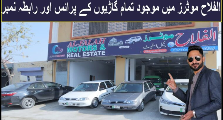 Full evaluate costs of all new and previous automobiles out there at Al Falah Motors and proprietor's contact quantity