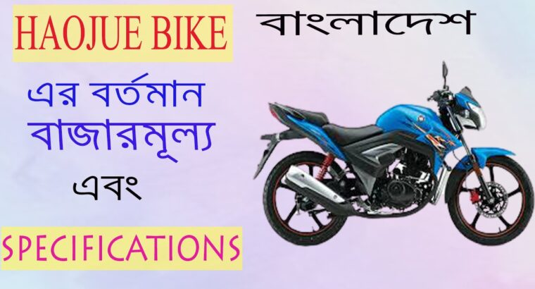 Haojue Bike Replace Value In Bangladesh at Sep 2020 | All Haojue Bikes Specification ||