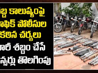 Hyderabad Police Seized Modified bike silencers for violating noise rules | TV5 Information