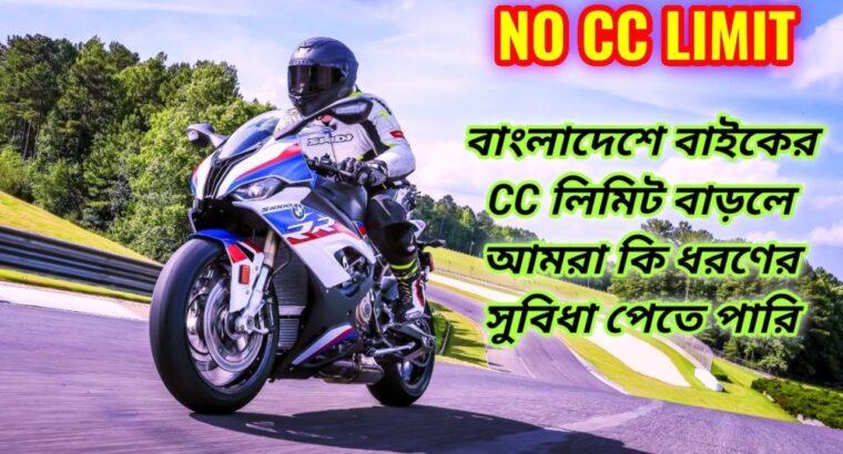 If there was No CC Restrict for bikes in Bangladesh⚡Advantages of no cc restrict @B I Ok E L O V E R
