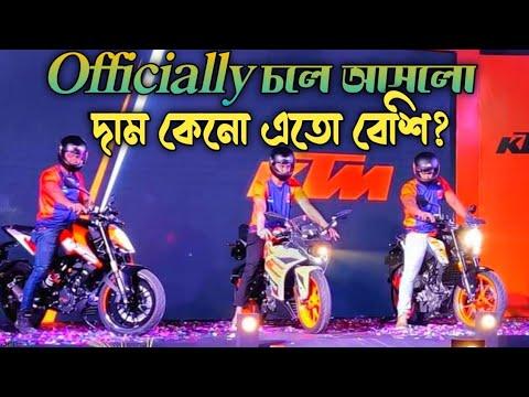 KTM Bikes Official Worth In Bangladesh 2021 | KTM RC & Duke Official Worth In BD | KTM Bike Worth BD
