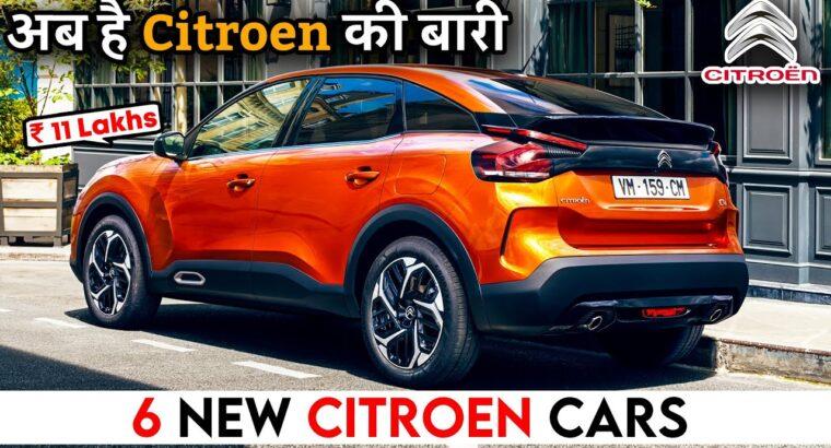 Kia और MG के बाद अब है Citroen की बारी | 6 Finest New Citroen Vehicles for India