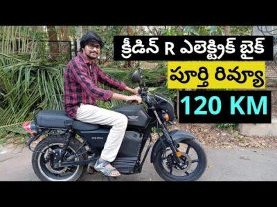 Kridn R Electrical Bike Full Evaluate in Telugu – Made in India