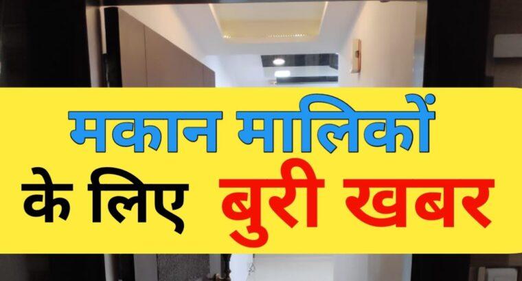 Makaan Malikon ke liye Buri Khabar | Property Charges After Lockdown in India
