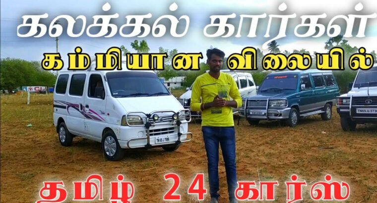 Personal Board lowest value Used vehicles gross sales | தமிழ் 24 கார்ஸ்