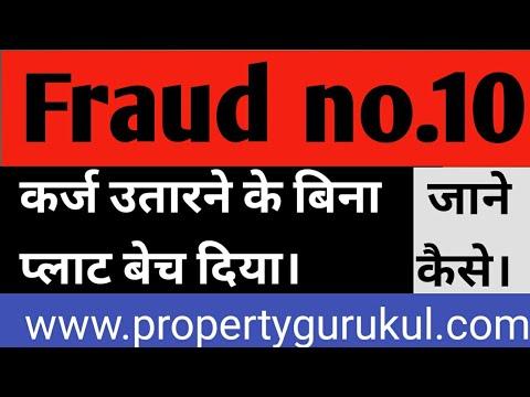 Property Frauds प्रॉपर्टी की जानकारी  Frauds in India Punjab