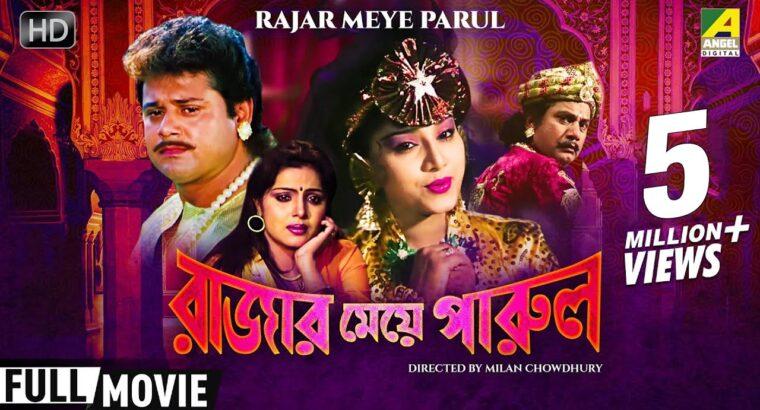 Rajar Meye Parul | রাজার মেয়ে পারুল | Bengali Film | Full HD | Tapas Paul, Anju Ghosh
