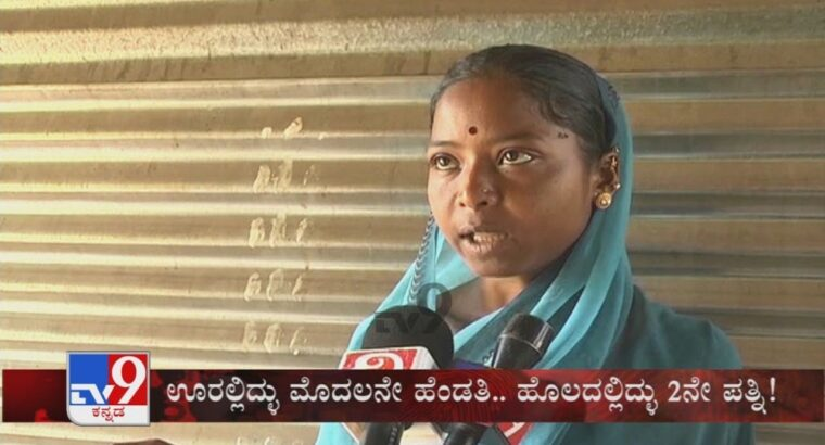 TV9 Warrant: 1st spouse sons kills father over property dispute in Belagavi