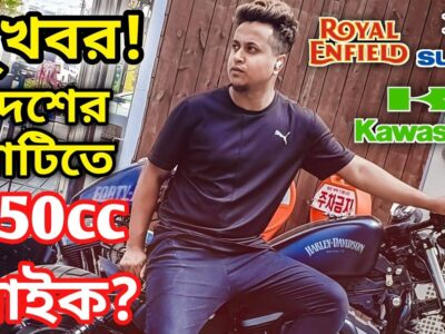 The Authorities Will Permit 350cc Bikes in Bangladesh.? || Growing Cc Restrict in Bangladesh 2021