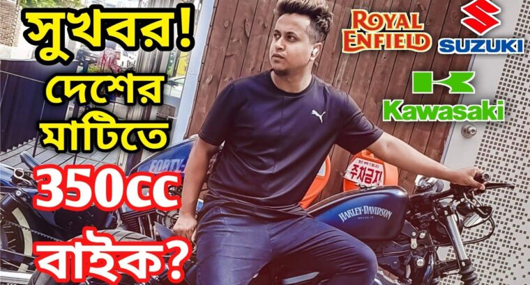 The Authorities Will Permit 350cc Bikes in Bangladesh.?    Growing Cc Restrict in Bangladesh 2021