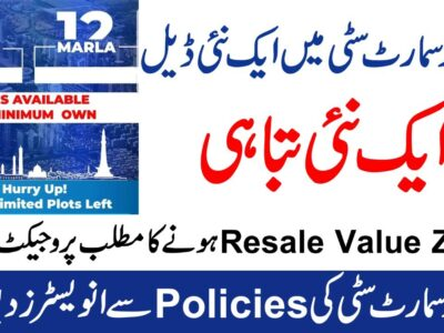 There Is No Resale Market of LAHORE SMART CITY & CAPITAL.SMART CITY
