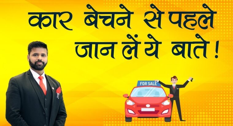 Recommendations on Promoting Your Outdated Automotive | Find out how to Promote Your Used Automotive | कार बेचने से पहले जान लें ये बातें