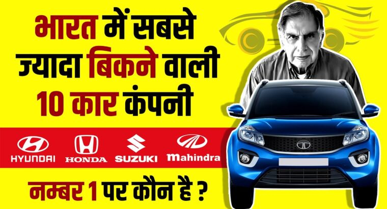 High 10 Most Promoting Automobile Firm in India 2020 🚗 Stay Hindi