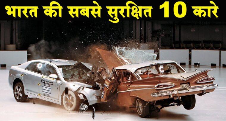 Prime 10 Most secure Automotive in India Below 15 Lakh with NCAP Crash Check Score | इंडिया की दस सुरक्षित कारे.