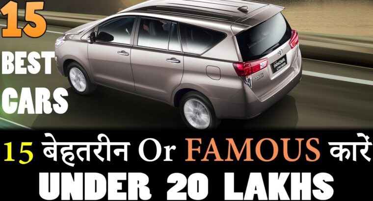Prime 15 Automobiles Below 20 Lakhs In India 2019-20 (Clarify In Hindi)