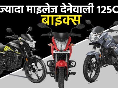 Prime 5 125cc Bikes in India 2021 – Value? Mileage? Prime 5 Reasonably priced 125cc Bikes – Hindi