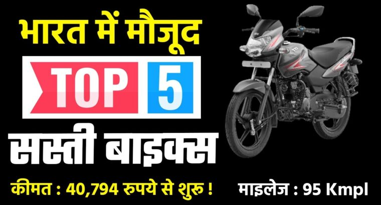 Prime 5 Least expensive Bikes in India – Low-cost BS6 Bikes – Worth? – Mileage? – Hindi