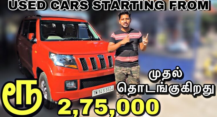 USED CARS FOR SALE IN CHENNAI | SecondHand automobiles in TamilNadu | 5z Vlogs
