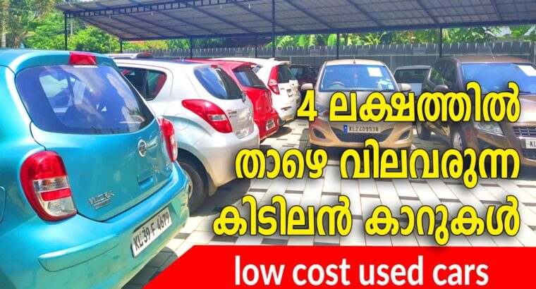 Used Vehicles in Kerala for Sale | Finest Used Vehicles Beneath four Lakhs | Good Used Automobile on the market Low Value
