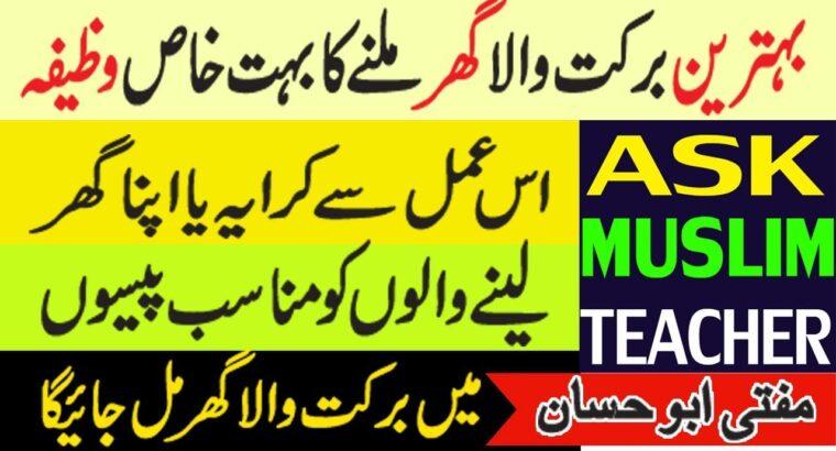 Wazifa for Property – Ghar milne ka Wazifa – Dua for Home Lease – Islamic Wazifa Dua