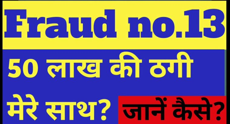 largest property fraud | historical past in hindi | frauds in india