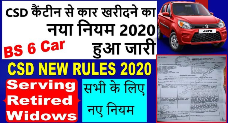 csd automobile buy course of | automobile buy by csd newest information |  purchase automobile from csd canteen