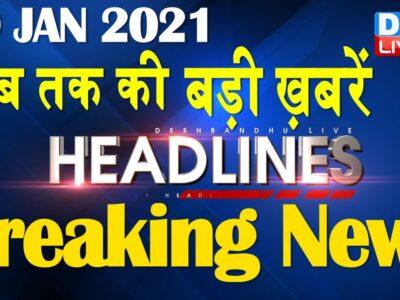 newest information headlines in hindi | High 10 Information | india information, newest information, breaking information, modi #DBLIVE