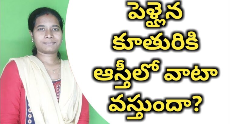 married daughter's property rights in self acquired and ancestral property india in telugu