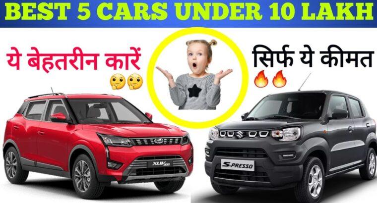 high 5 vehicles below 10 lakhs high 5 vehicles below 10 lakhs in india high 5 vehicles greatest 5 vehicles below 10 lakhs 