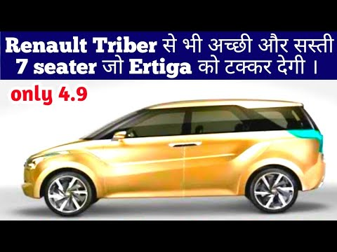 upcoming 7 seater vehicles in india 2020।। under 5 lakhs ।।  triber vs hexa area  #newmpv #triber