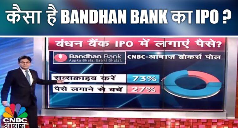 कैसा है Bandhan Financial institution का IPO?    Bandhan Financial institution के IPO पर ब्रोकरेज की राय   CNBC Awaaz