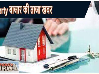 क्या बढ़ सकते है  एक बार फिर  Property के भाव, जानें Consultants से कैसे करें खरीदारी | Property Guru