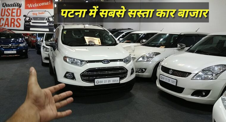 पटना में सबसे सस्ता कार बाजार | Used Automobile Market In Patna | Value And Kilometres Particulars