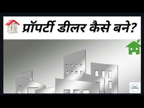 प्रॉपर्टी डीलर कैसे बने | How To Develop into Property Seller In India | Actual Property Agent By Azazkaladiya