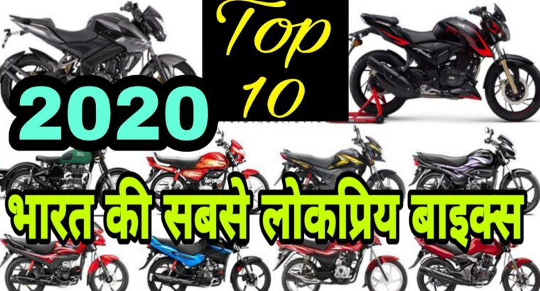 भारत  की दस सबसे ज्यादा बिकने वाली बाईक्स High 10 promoting bikes in India, Well-known bikes in India