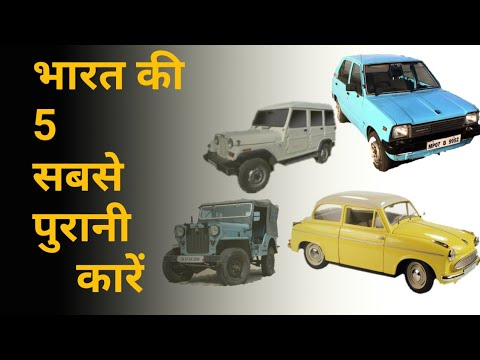 भारत की सबसे पुरानी Vehicles |outdated Indian automobiles