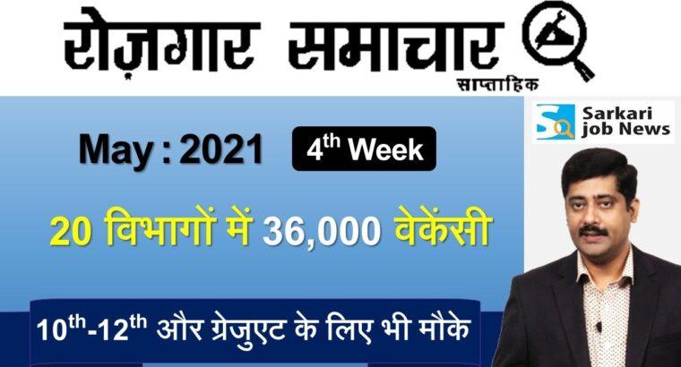 रोजगार समाचार : Could 2021 4th Week: Prime 20 Govt Jobs – Employment Information | Sarkari Job Information