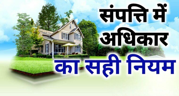 संपत्ति में अधिकार का सही नियम   property rule in india   property rule-key99