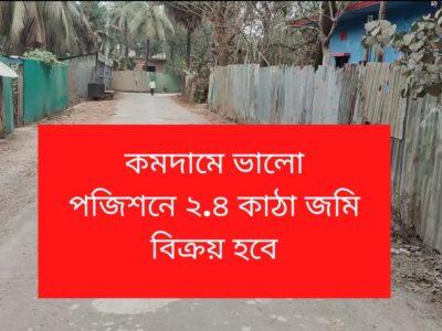 কম দামে ভালো পজিশনে ২.৪ কাঠা জমি বিক্রি | property sale in Bangladesh