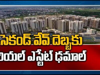 సెకండ్ వేవ్ దెబ్బకు రియల్ ఎస్టేట్ ఢమాల్: Actual Property Enterprise In Hyderabad | 10TV Information