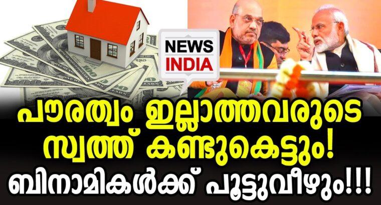 ലഭിക്കുന്നത് ഒരു ലക്ഷം കോടി | Confiscation of property – NEWS INDIA MALAYALAM KERALA